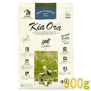 最短賞味2020.6.21・キアオラ ラム 900g 穀物不使用 ドッグフード 正規品kia20916|nekokin