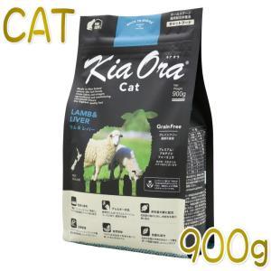 NEW 最短賞味2020.4.17・キアオラ 猫 ラム&レバー 900g Kia Ora 正規品 kia20930|nekokin