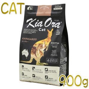 NEW 最短賞味2020.4.17・キアオラ 猫 カンガルー 900g Kia Ora 正規品 kia20954|nekokin