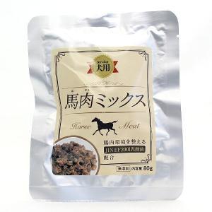 最短賞味2020.1.15・KMT 馬肉ミックス水煮 80g 犬用おやつ トッピング|nekokin