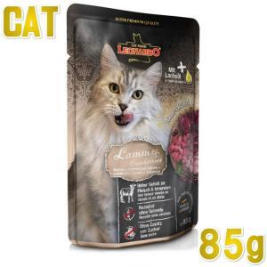 NEW 最短賞味2021.10・レオナルド ラム&クランベリー 85gパウチ 猫用 ファイネスト セレクション キャットフード ウェット LEONARDO 正規品 le56459|nekokin