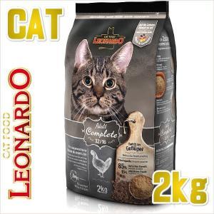 最短賞味2020.7・レオナルド アダルト 32.16 2kgドライ 運動量の少なめな成猫用 低カロリー キャットフード LEONARDO 正規品 le58118|nekokin