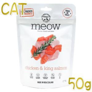 NEW 最短賞味2021.11.22・MEOW・ミャウ チキン&サーモン 50g全年齢猫用フリーズドライ総合栄養食キャットフードme44045正規品|nekokin