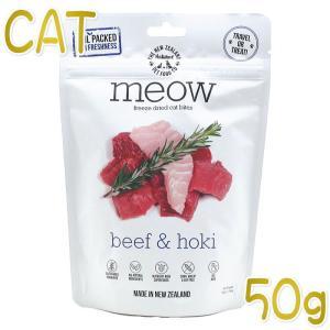 NEW 最短賞味2021.9.16・MEOW・ミャウ ビーフ&ホキ 50g全年齢猫用フリーズドライ総合栄養食キャットフードme44069正規品|nekokin