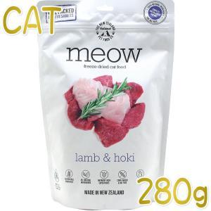 NEW 最短賞味2021.5.14・MEOW・ミャウ ラム&ホキ 280g全年齢猫用フリーズドライ総合栄養食キャットフードme44199正規品|nekokin