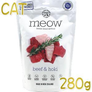 NEW 最短賞味2021.5.13・MEOW・ミャウ ビーフ&ホキ 280g全年齢猫用フリーズドライ総合栄養食キャットフードme44205正規品|nekokin