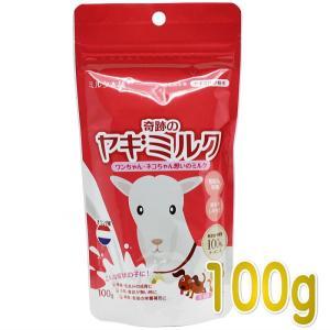 最短賞味2020.1・ミルク本舗 オランダ産 奇跡のヤギミルク 100g 犬猫共用 パウダー 100%オーガニック原材料 全脂粉乳mi80159|nekokin