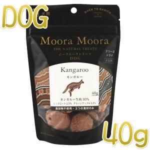 最短賞味2021.3・ムーラムーラ 犬カンガルー 40g 犬用おやつMoora Moora 正規品mm81016|nekokin