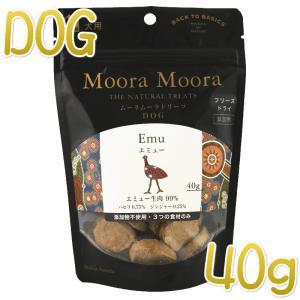 最短賞味2020.11・ムーラムーラ 犬エミュー 40g 犬用おやつMoora Moora 正規品mm82013|nekokin