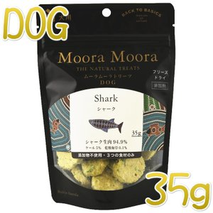 最短賞味2021.1・ムーラムーラ 犬シャーク 35g 犬用おやつMoora Moora 正規品mm83010|nekokin