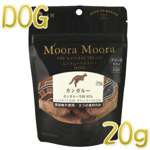 SALE/賞味期限2020.9・ムーラムーラ 犬カンガルー 20g 犬用おやつMoora Moora 正規品mm85014|nekokin