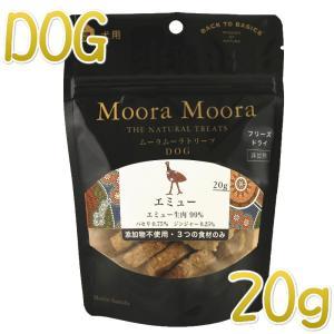 SALE/賞味期限2020.9・ムーラムーラ 犬エミュー 20g 犬用おやつMoora Moora 正規品mm86011|nekokin