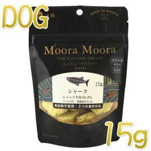 最短賞味2020.10・ムーラムーラ 犬シャーク 15g 犬用おやつMoora Moora 正規品mm87018|nekokin