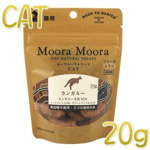 最短賞味2021.3・ムーラムーラ 猫カンガルー 20g 猫用おやつMoora Moora 正規品mm91022|nekokin