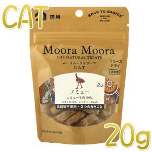 最短賞味2021.3・ムーラムーラ 猫エミュー 20g 猫用おやつMoora Moora 正規品mm92029|nekokin