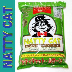 ナッティーキャット 猫砂 5kg(10L) オーガニックアルファルファ100% NATTY CAT|nekokin