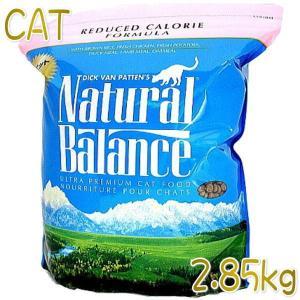 最短賞味2019.12.25・ナチュラルバランス 猫用 リデュースカロリー 2.85kg 成猫シニア猫対応キャットフード ドライフード 肥満ケア対応 正規品 nb02063|nekokin