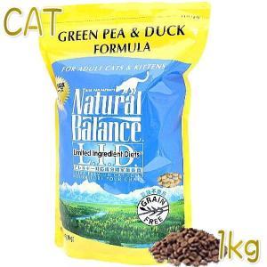 最短賞味2020.7.30・ナチュラルバランス 猫用 グリーンピース&ダック 1kg キャットフード ドライフード グレインフリー 正規品 nb04024|nekokin