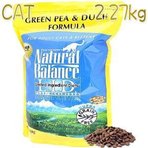 最短賞味2020.5.10・ナチュラルバランス 猫用 グリーンピース&ダック 2.27kg グレインフリー キャットフード ドライフード 正規品 nb04062|nekokin