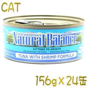 最短賞味2021.1・ナチュラルバランス 猫用 ツナ&シュリンプフォーミュラ 156g×24缶 キャットフード ウェットフード 正規品 nb32266s24|nekokin