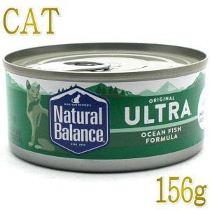 最短賞味2020.5・ナチュラルバランス 猫用 オーシャンフィッシュフォーミュラ 156g缶 キャットフード ウェットフード 正規品 nb32297|nekokin