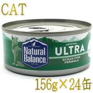 最短賞味2020.5・ナチュラルバランス 猫用 オーシャンフィッシュフォーミュラ 156g×24缶 キャットフード ウェットフード 正規品 nb32297s24|nekokin