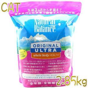 最短賞味2020.5.10・ナチュラルバランス 猫用 ホールボディヘルス 2.85kg ウルトラプレミアム キャットフード ドライ 正規品 nbc03633|nekokin