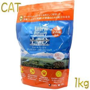 最短賞味2020.5.10・ナチュラルバランス 猫用 サーモン&チックピーフォーミュラ 1kg 全年齢グレインフリー キャット 正規品 nbc09157|nekokin