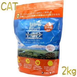 最短賞味2020.3.20・ナチュラルバランス 猫用 サーモン&チックピーフォーミュラ 2kg 全年齢グレインフリー キャット 正規品 nbc09164|nekokin