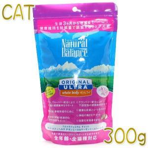 最短賞味2020.5.10・ナチュラルバランス 猫用 ホールボディヘルス 300g ウルトラプレミアム キャットフード ドライ 正規品 nbc20331|nekokin