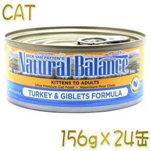 最短賞味2019.10・ナチュラルバランス 猫用 ターキーフォーミュラ 156g×24缶 キャットフード ウェットフード 正規品 nbc32235s24|nekokin