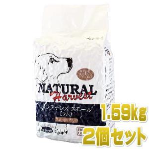最短賞味2021.3・ナチュラルハーベスト メンテナンススモール ラム1.59kg×2袋成犬シニア犬対応ドライフード Natural Harvest 正規品 nh04065s2|nekokin