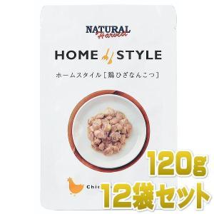 最短賞味2020.7・ナチュラルハーベスト ホームスタイル 鶏ひざなんこつ 120g×12袋 ドッグフード総合栄養食 Natural Harvest 正規品 nh05499s12|nekokin
