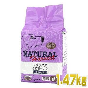 最短賞味2020.7・ナチュラルハーベスト フラックス 1.47kg 結石ケア対応ドッグフード Natural Harvest 正規品 nh06021|nekokin