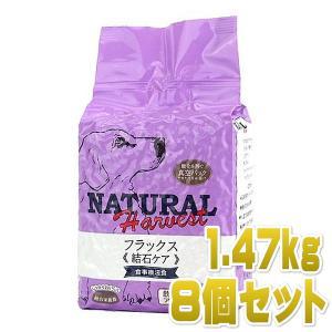 最短賞味2021.7・ナチュラルハーベスト フラックス 1.47kg×8個 結石ケア対応ドッグフード Natural Harvest 正規品 nh06021s8|nekokin