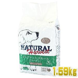 最短賞味2021.1・ナチュラルハーベスト フレッシュターキー 1.59kg グレインフリー 穀物不使用ドッグフード Natural Harvest 正規品 nh06502|nekokin