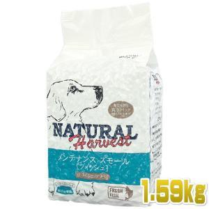 最短賞味2021.4・ナチュラルハーベスト フレッシュフィッシュ 1.59kg 成犬シニア犬対応ドッグフード Natural Harvest 正規品 nh06540|nekokin