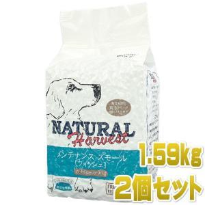 最短賞味2021.4・ナチュラルハーベスト フレッシュフィッシュ 1.59kg×2袋成犬シニア犬対応ドッグフード Natural Harvest 正規品 nh06540s2|nekokin