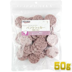 最短賞味2021.4・ナチュラルハーベスト パフクラッカー 紫いも 50g 犬用おやつNatural Harvest正規品nh07417|nekokin