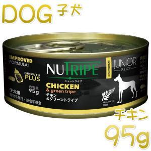 NEW 最短賞味2023.5・ニュートライプ ジュニア チキン&グリーントライプ 95gウェット子犬用 総合栄養食 正規品 nud13752 nekokin