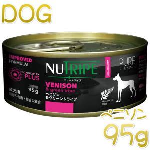 NEW 最短賞味2023.5・ニュートライプ PURE ベニソン&グリーントライプ 95gウェット成犬用 総合栄養食 正規品 nud13793 nekokin