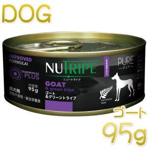 NEW 最短賞味2023.5・ニュートライプ PURE ゴート&グリーントライプ 95gウェット成犬用 総合栄養食 正規品 nud13794 nekokin