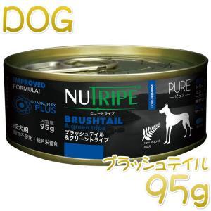 NEW 最短賞味2023.5・ニュートライプ PURE ブラッシュテイル&グリーントライプ 95gウェット成犬用 総合栄養食 正規品 nud13796 nekokin
