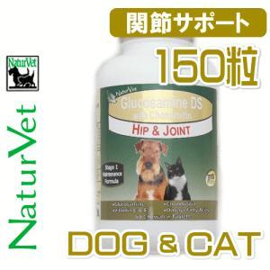 最短賞味2023.7・ネイチャーベット グルコサミンDS 150粒 犬猫用サプリメント栄養補助食品 関節ケア NaturVet 正規品 nv35378 nekokin