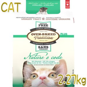 NEW 最短賞味2021.7.8・オーブンベークド 猫 ユリナリートラクト 2.27kg全年齢猫用 尿管サポートOVEN-BAKED正規品obc00514|nekokin