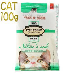 NEW 最短賞味2021.5・オーブンベークド 猫 ユリナリートラクト 100g全年齢猫用 尿管サポートOVEN-BAKED正規品obc00516|nekokin