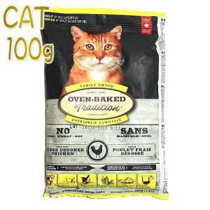 最短賞味2021.7・オーブンベークド 猫 チキン 100g 成猫用キャットフード 正規品obc97050 nekokin
