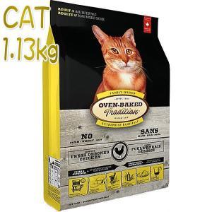 最短賞味2021.10.15・オーブンベークド 猫 チキン 1.13kg 成猫用キャットフード 正規品obc97067 nekokin