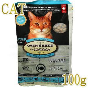 最短賞味2021.2・オーブンベークド 猫 フィッシュ 100g 成猫用キャットフード 正規品obc97142 nekokin