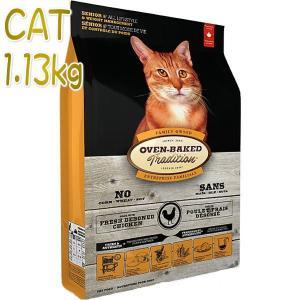 最短賞味2020.2.22・オーブンベイクド 猫用 シニア&ウエイトコントロール 1.13kg オーブンベークド トラディション キャットフード 正規品|nekokin